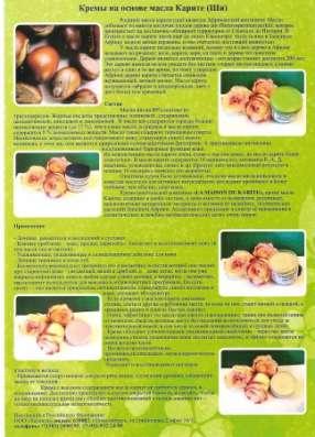 Натуральные крема на основе масла карите (ши). Сенегал. Западная Африка