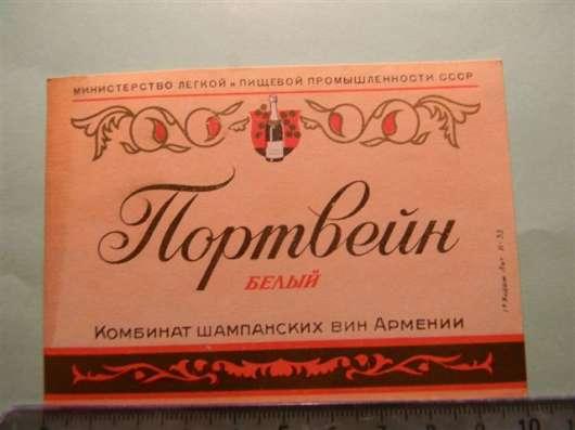 Винные этикетки Ер. з-а шампанс. вин, час. 4-я,17шт, с 1953 в г. Ереван Фото 2