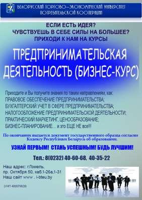 Предпринимательская деятельность (бизнес-курс)