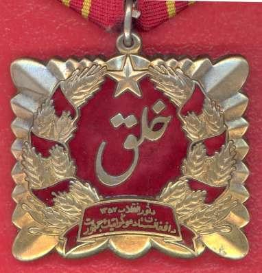 Афганистан Орден Саурской революции 1 тип