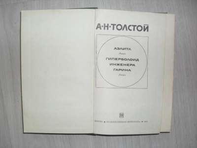 Книга Аэлита. Гиперболоид инженера Гарина