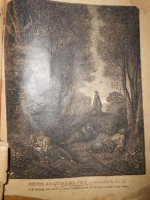 Антикварная книга 19век
