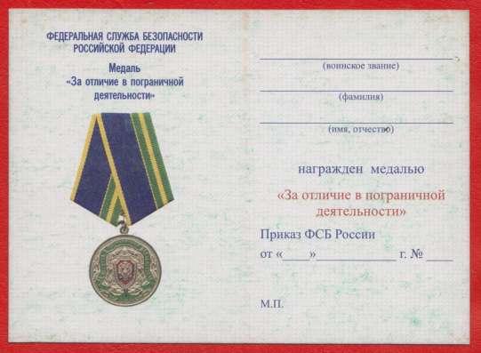 Медаль За отличие в пограничной деятельности документом в Орле Фото 2