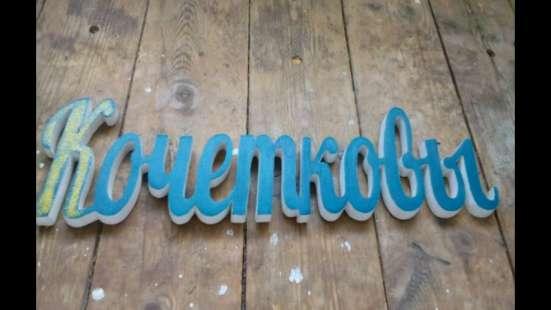 Объёмные буквы, слова из дерева в Екатеринбурге Фото 1