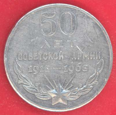 50 лет Советской Армии в Орле Фото 1