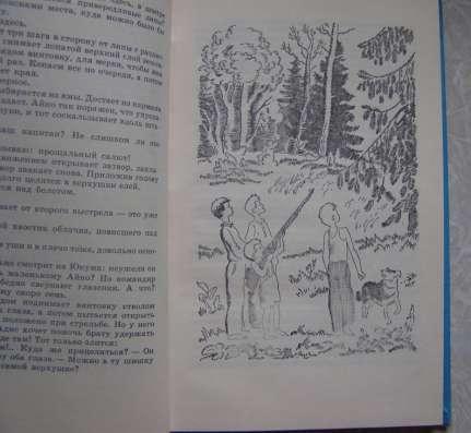 Бригантины и капитаны (книга для детей) в Москве Фото 1