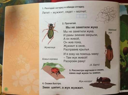Геометрия в картинках. Дидиктическое пособие в Москве Фото 2