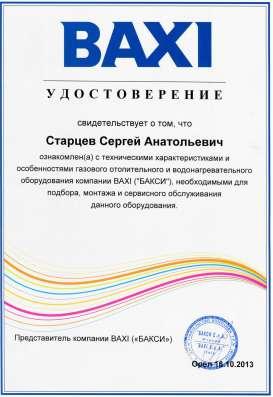 Газовые настенные котлы Protherm, Navien, Ariston, Arderia