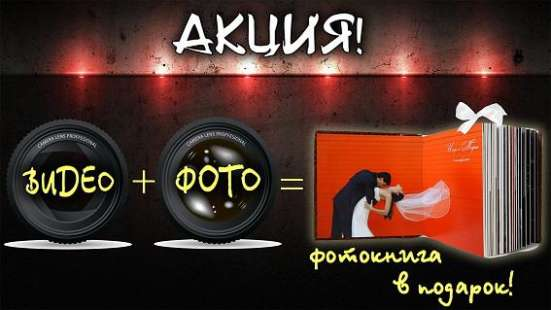 Акция! ФОТО+ВИДЕО- 46000р!!! Фотокнига в подарок! в Москве Фото 1