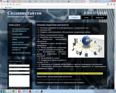 Создание сайтов и программ
