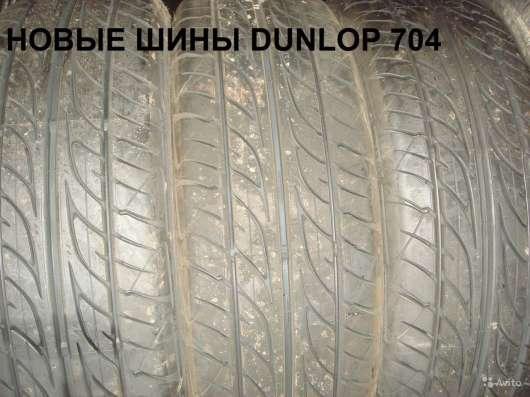Новые 185 65 R14 дунлоп 704 лето
