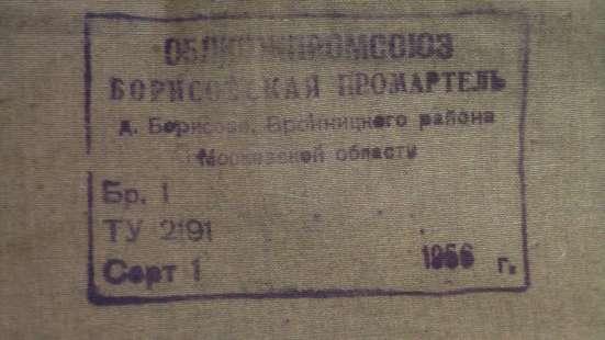 Вещмешок солдатский заплечный. в Саратове Фото 5