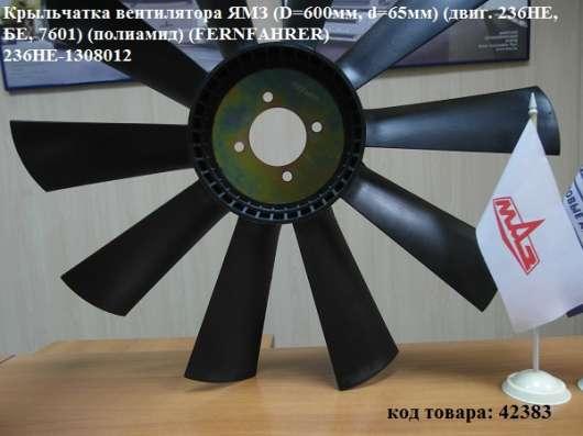 Крыльчатка вентилятора ЯМЗ (D=600мм, d=65мм) FERNFAHRER