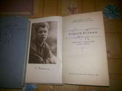 Сергей Есенин. Собрание сочинений в 3 то в Санкт-Петербурге Фото 3