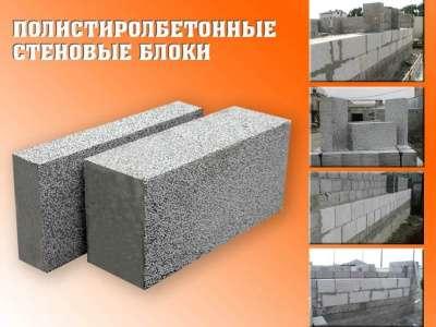 Полистиролбетонный стеновой блок ЗАО СТРОЙДЕТАЛЬ ПСБ450