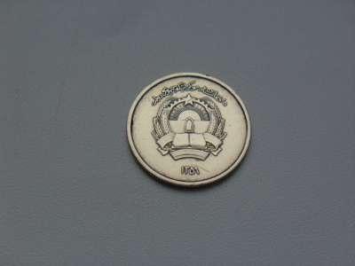 Монета 5 Афгани 1980 год Афганистан