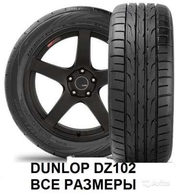 Новые летние шины Dunlop DZ 102