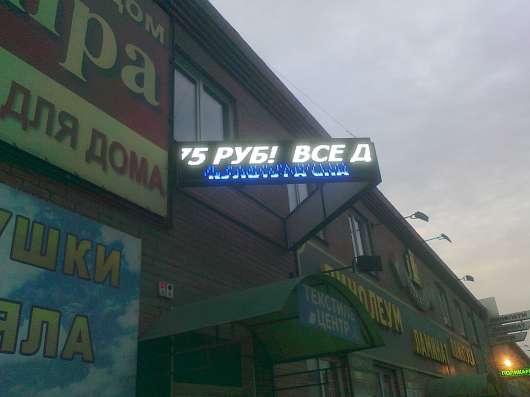 Бегущая строка синяя в Красноярске Фото 2