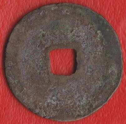 Китай 2 цяня 1111 -1118 гг. Северная Сун №2