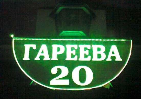 Адресная табличка на зеркале в г. Салават Фото 1