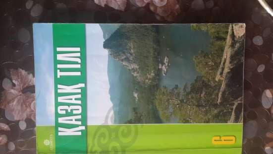 Учебники 9,8,6,5 в г. Караганда Фото 5