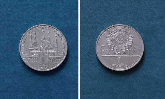 1 рубль СССР Олимпиада 80 Кремль (ошибка на часах)