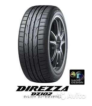 Новые шины Дунлоп 235/45 R17 DZ102