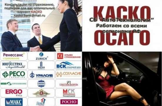 Страхование КАСКО для кредитных автомобилей