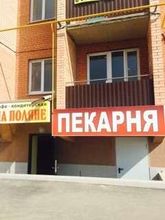 Продаю 1к. кв. с евроремонтом и мебелью СЖМ ЖК Поляна