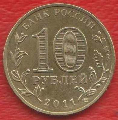 10 рублей 2011 г. Владикавказ ГВС