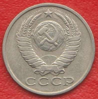 СССР 15 копеек 1983 г.