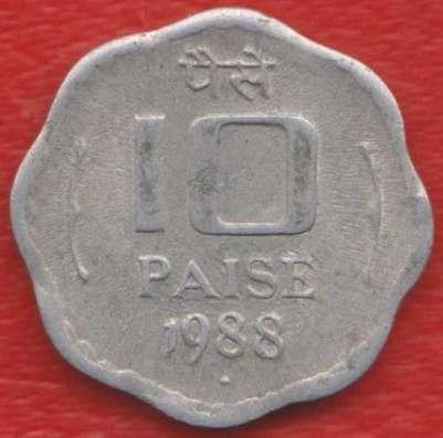 Индия 10 пайс 1988 г.