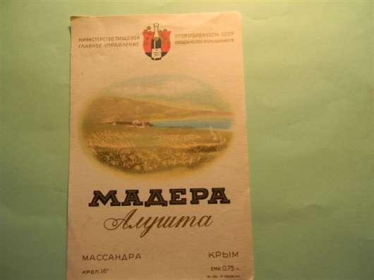 Этикетки Крымские 1949-1965гг, 16 штук,