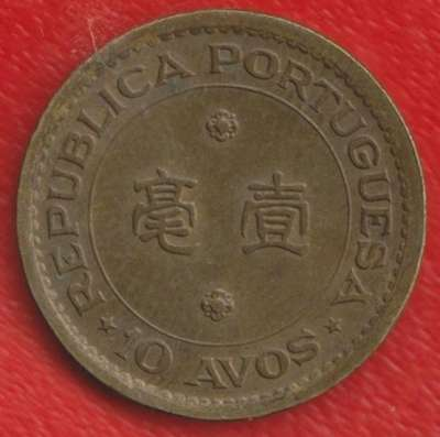Макао Аомынь 10 авос 1975 г