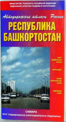 Атлас автодорог Башкортостана