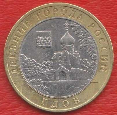 10 рублей 2007 ММД Древние города России Гдов