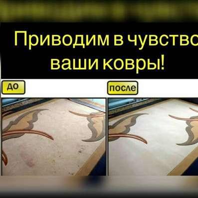 """Центр Чистки ковров """"Ансарлар"""""""