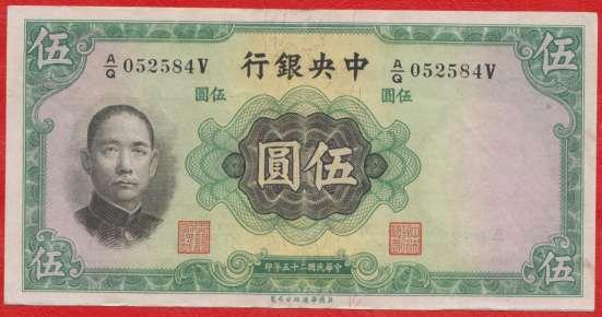 Китай 5 юаней 1936 г. Центральный банк Китая N2