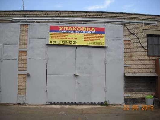 Полипропиленовая лента, Лента пп 12,15*0,8*1600, скобы в г. Чехов Фото 1