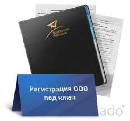 Регистрация, перерегистрация, ликвидация ОсОО, ИП и т. д