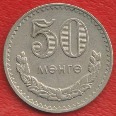 Монголия 50 мунгу 1970 г.