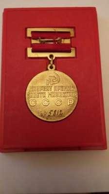 Медаль-Лауреату премии Совета министров СССР-№5812.Возможна перес