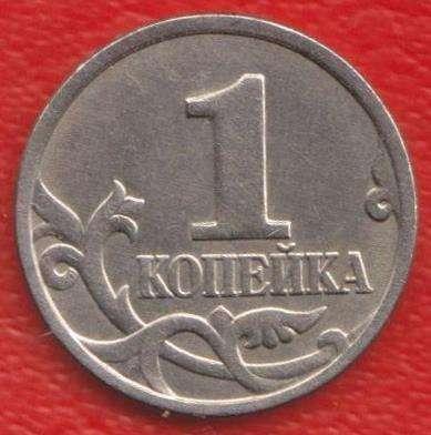 Россия 1 копейка 1999 г. М в Орле Фото 1