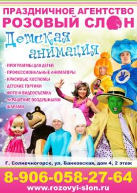 Детские праздники в Солнечногорске