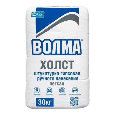 Гипсовая штукатурка ВОЛМА ХОЛСТ, 30кг