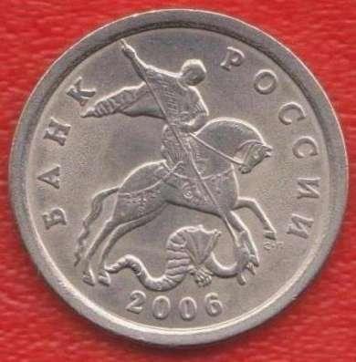 Россия 5 копеек 2006 г. СП