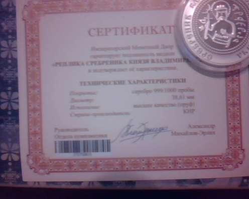 Серебряные монеты в Нижневартовске Фото 1