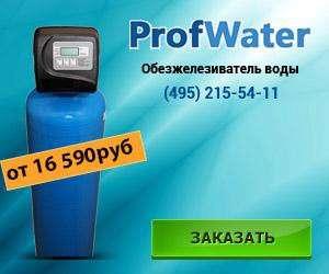 Системы очистки воды от компании Проф Ватер