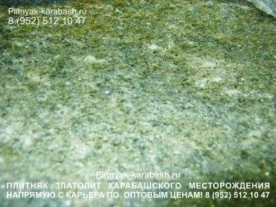 Плитняк златолит Карабашский карьер Плитняк златолит. в Челябинске Фото 3