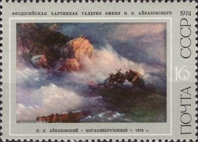 Марки 1974 год СССР Художник Айвазовский
